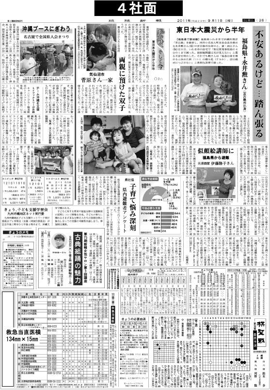 琉球新報の第4社会面面広告掲載面