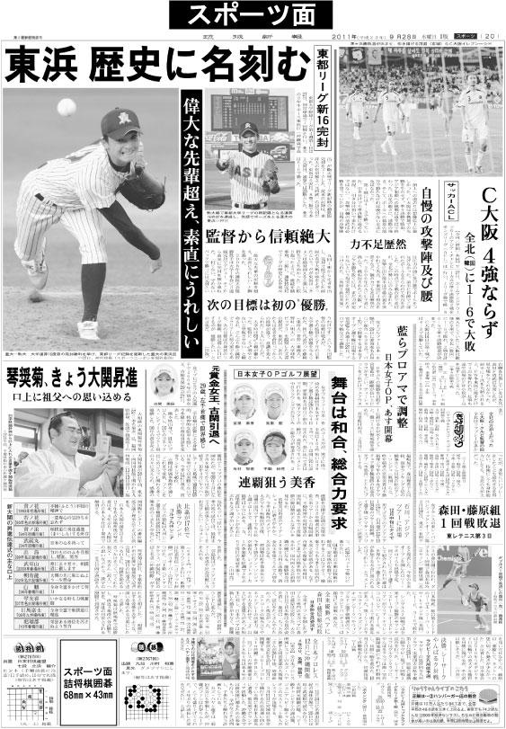 琉球新報のスポーツ面広告掲載面