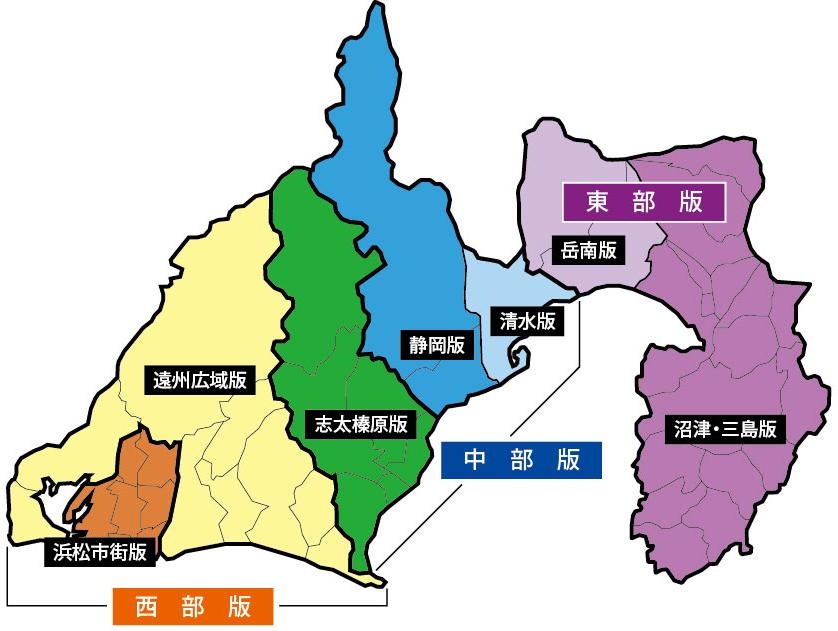 静岡新聞の発行エリア