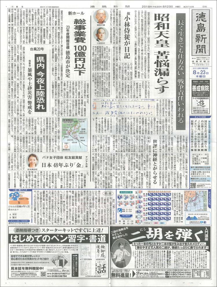 徳島新聞の新聞広告 | 掲載料金 ...