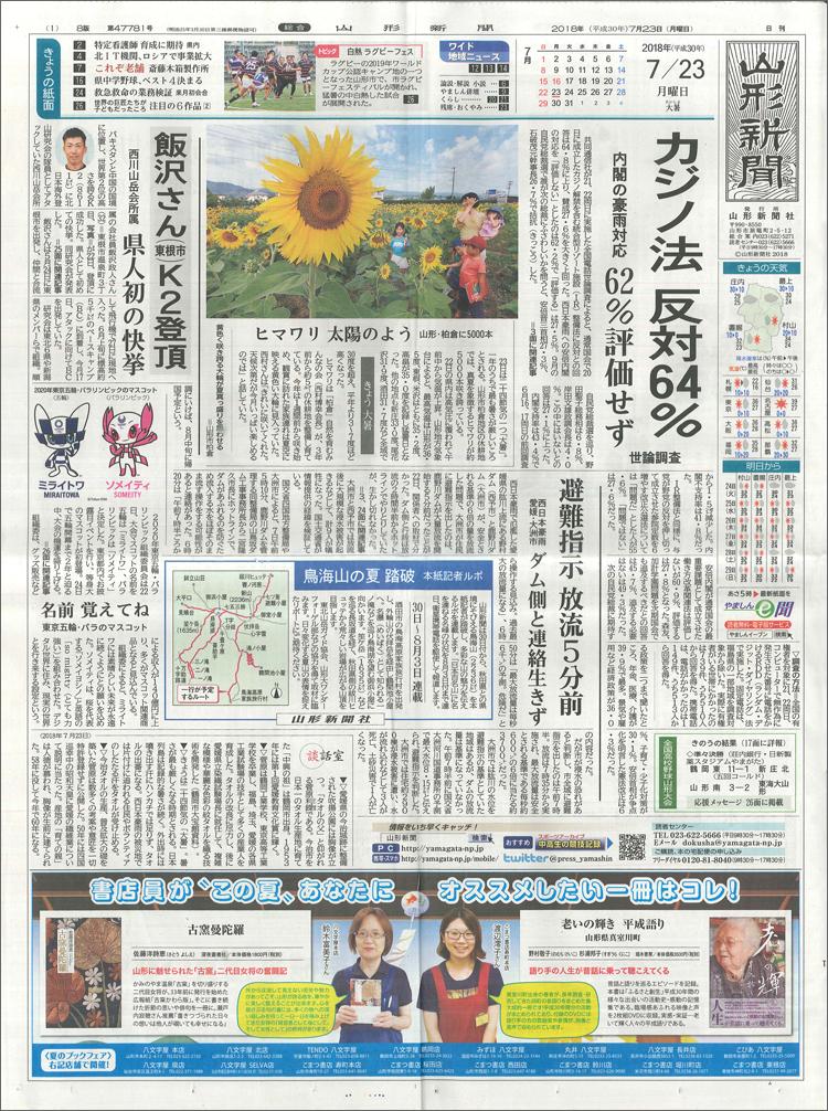 山形新聞の新聞広告 | 掲載料金 ...