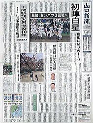 山口新聞紙面