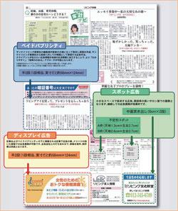 リビング新聞への広告掲載