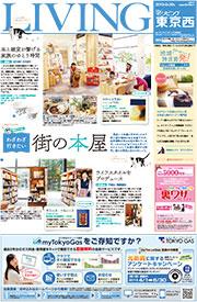 サンケイ産経リビング新聞への広告掲載