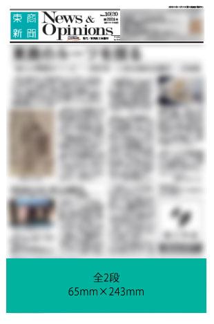 東商新聞広告サイズ