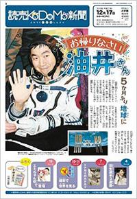 読売KODOMO新聞紙面