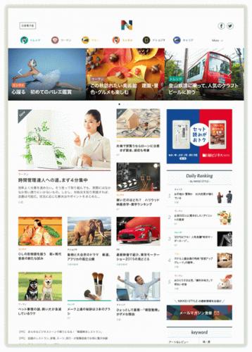 日経電子版 ディスプレイ広告