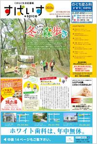 すぱいすspice熊本県フリーペーパー生活情報紙面