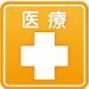 医療機関チラシ