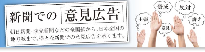 新聞での意見広告 朝日新聞・読売新聞・日本経済新聞(日経)産経新聞・毎日新聞などの全国紙から、日本全国の地方紙まで、様々な新聞での意見広告 朝日、読売、産経、毎日、日経等