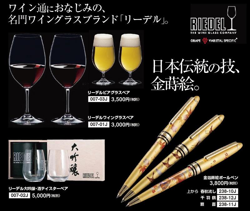 上場記念品。ワイン通におなじみの名門ワイングラスブランド・リーデル、日本伝統の技・金蒔絵ボールペン