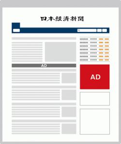 日経電子版ディスプレイ広告