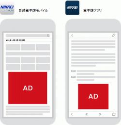 日経電子版モバイル広告