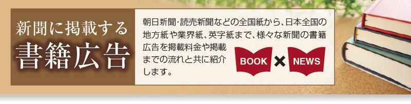 新聞に掲載する書籍広告出版広告