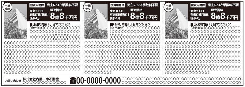 新聞2段1/2不動産広告見本