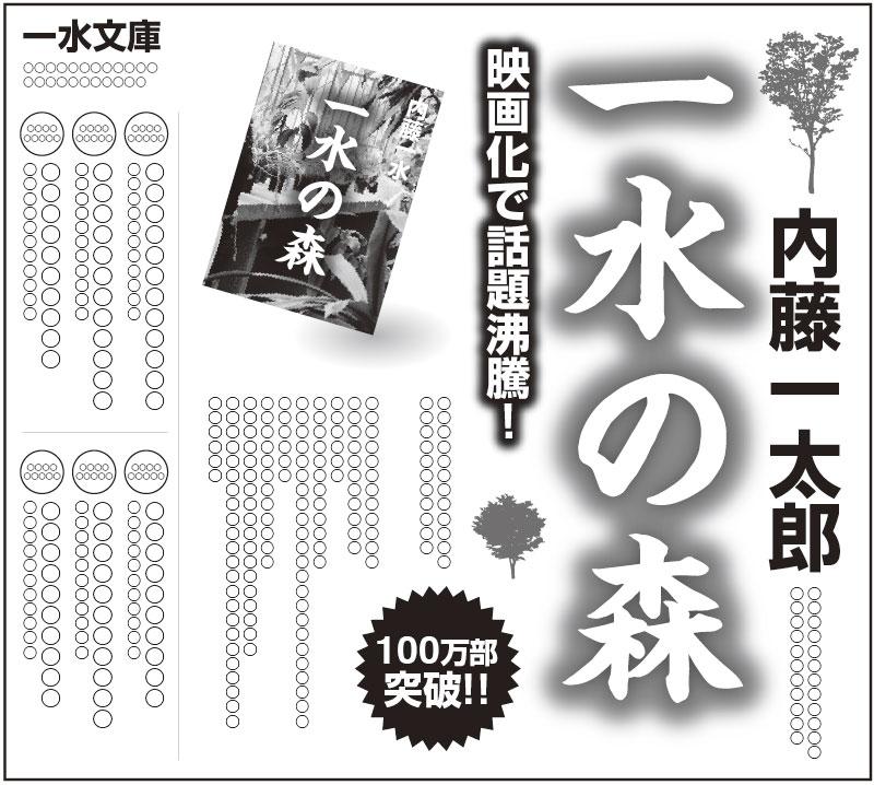 新聞5段1/2出版広告書籍広告見本